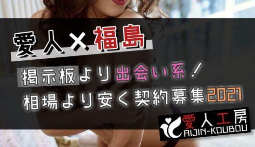 【福島×愛人】掲示板より出会い系サイト!相場と探し方6パターンの愛人契約募集2021