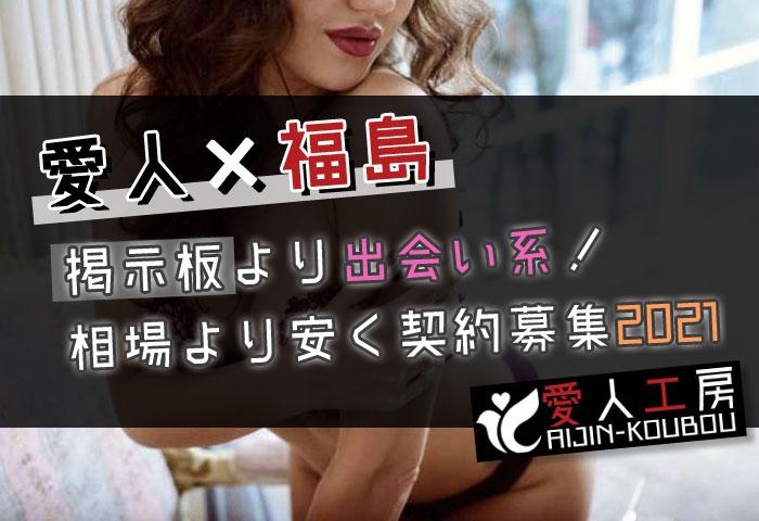 福島県で愛人を探すなら地域ごとに異なる相場をチェックしてから声をかけよう