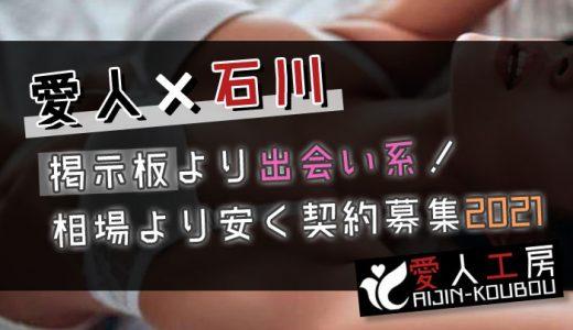 【石川×愛人】掲示板より出会い系サイト!相場と探し方6パターンの愛人契約募集2021