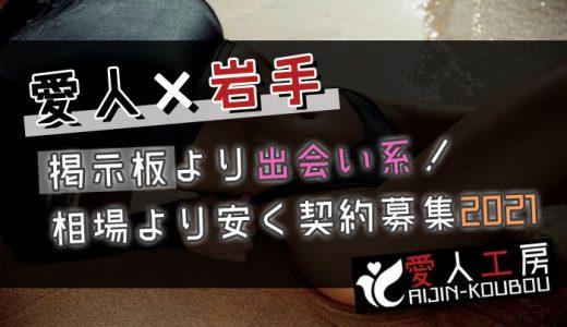 【岩手×愛人】掲示板より出会い系サイト!相場と探し方6パターンの愛人契約募集2021