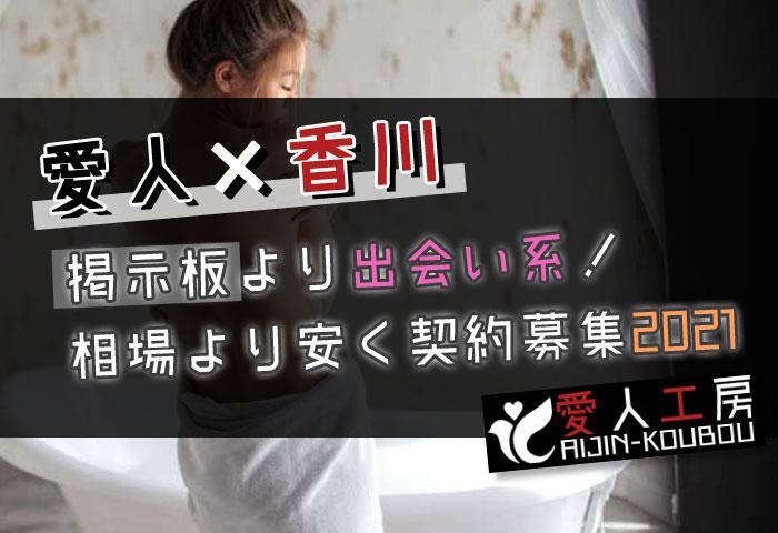 香川県の女性は愛人にしやすい?香川県の愛人事情と探し方を徹底解説