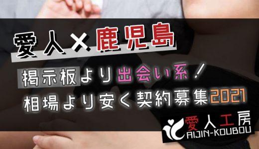 【鹿児島×愛人】掲示板より出会い系サイト!相場と探し方6パターンの愛人契約募集2021
