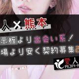 熊本県の女性は愛人にしやすい?熊本県での愛人の探し方とは