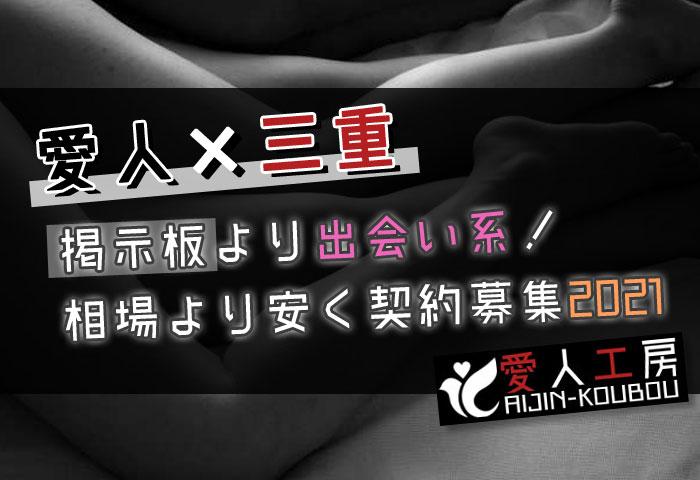 【愛人×三重】掲示板より出会い系サイト!相場より安く契約募集2021