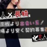 長崎県の女性は愛人にしやすいって本当?長崎県での愛人の探し方とは