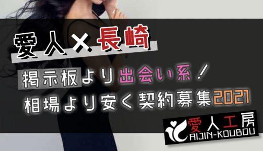 【長崎×愛人】掲示板より出会い系サイト!相場と探し方6パターンの愛人契約募集2021