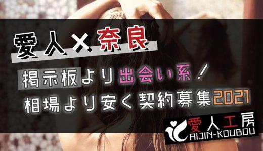 【奈良×愛人】掲示板より出会い系サイト!相場と探し方6パターンの愛人契約募集2021