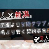 【愛人×新潟】掲示板より交際クラブ!相場より安く契約募集2021