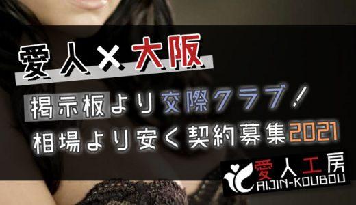 【大阪×愛人】掲示板サイトより交際クラブ!相場と探し方6パターンの愛人契約募集2021