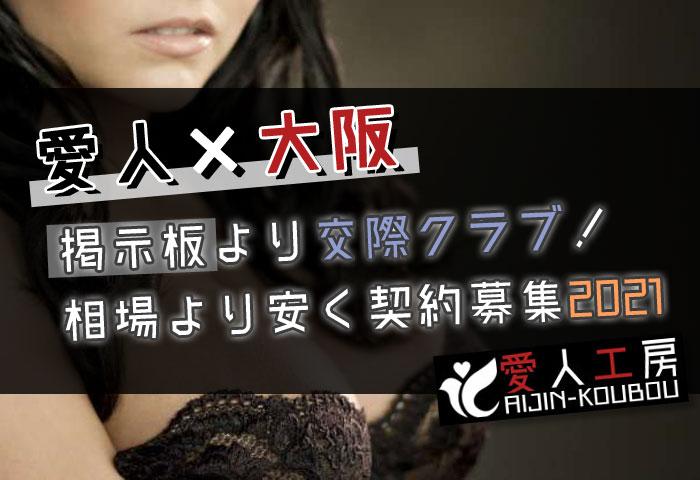 【愛人×大阪】掲示板より交際クラブ!相場より安く契約募集2021