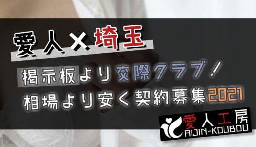 【埼玉×愛人】掲示板サイトより交際クラブ!相場と探し方6パターンの愛人契約募集2021