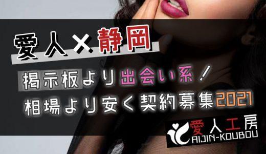 【静岡×愛人】掲示板より出会い系サイト!相場と探し方6パターンの愛人契約募集2021