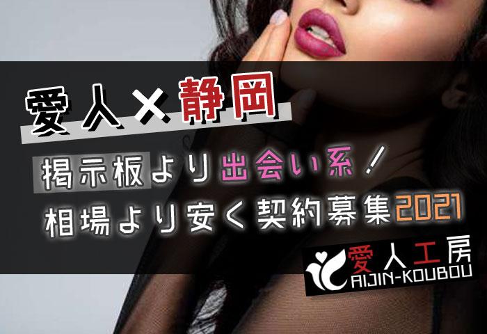 静岡県は愛人が作りやすい地域って本当?静岡県での愛人探しについて徹底解説