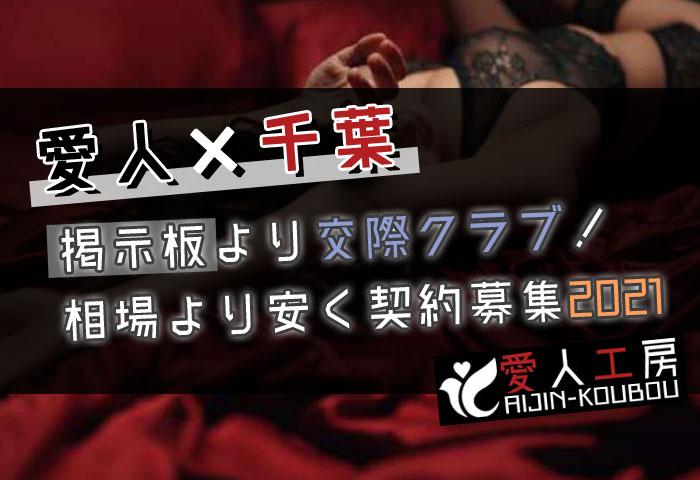 【愛人×千葉】掲示板より交際クラブ!相場より安く契約募集2021