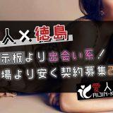徳島県で愛人を探すなら信頼関係の構築が重要?警戒心が強いからこそ安心できる