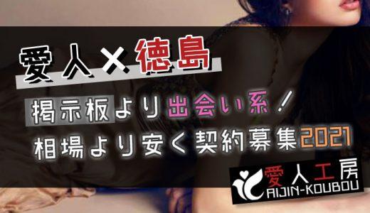 【徳島×愛人】掲示板より出会い系サイト!相場と探し方6パターンの愛人契約募集2021