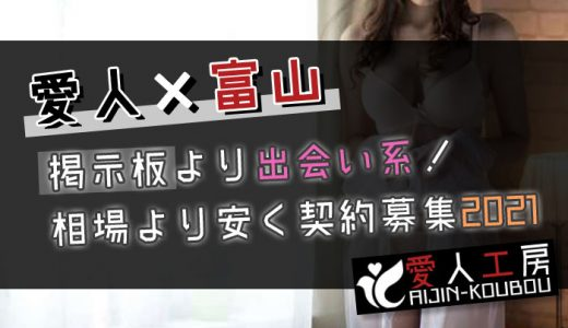 【富山×愛人】掲示板より出会い系サイト!相場と探し方6パターンの愛人契約募集2021