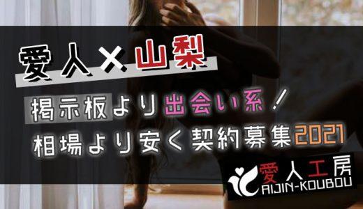 【山梨×愛人】掲示板より出会い系サイト!相場と探し方6パターンの愛人契約募集2021