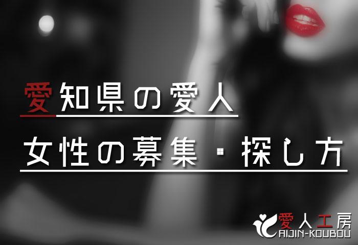 愛知県の愛人女性の募集・探し方
