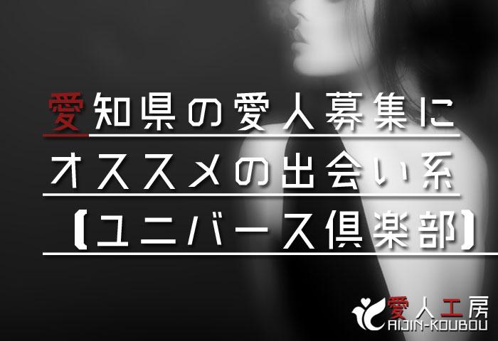 愛知県の愛人募集にオススメの交際クラブ【ユニバース倶楽部】