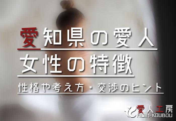 愛知県の愛人女性の特徴(性格や考え方・交渉のヒントなど)