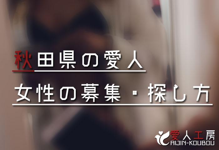 秋田県の愛人女性の募集・探し方