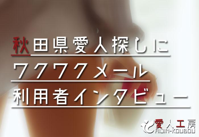 秋田県愛人探しにワクワクメールを利用した方のインタビュー