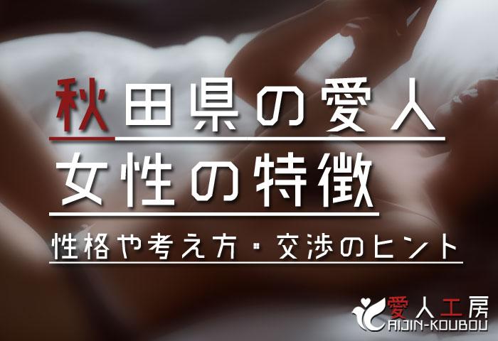 秋田県の愛人女性の特徴(性格や考え方・交渉のヒントなど)