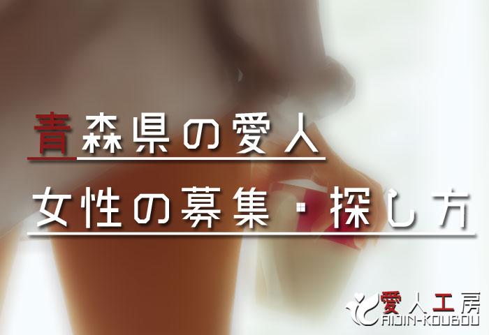 青森県の愛人女性の募集・探し方