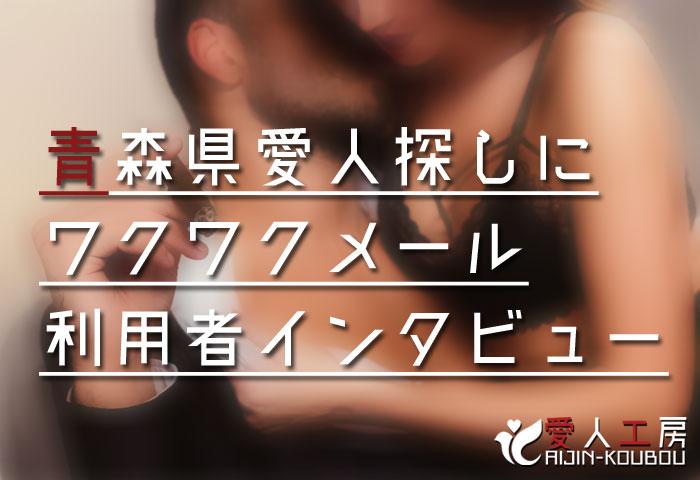 青森県愛人探しにワクワクメールを利用した方のインタビュー