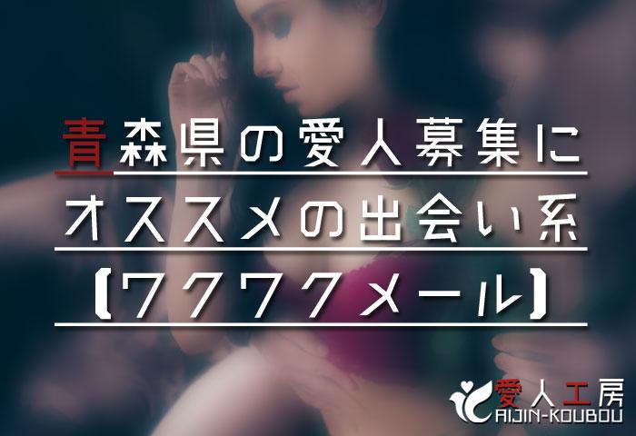 青森県の愛人募集にオススメの出会い系サイト【ワクワクメール】