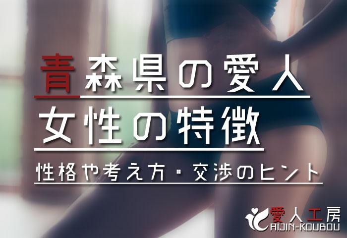青森県の愛人女性の特徴(性格や考え方・交渉のヒントなど)