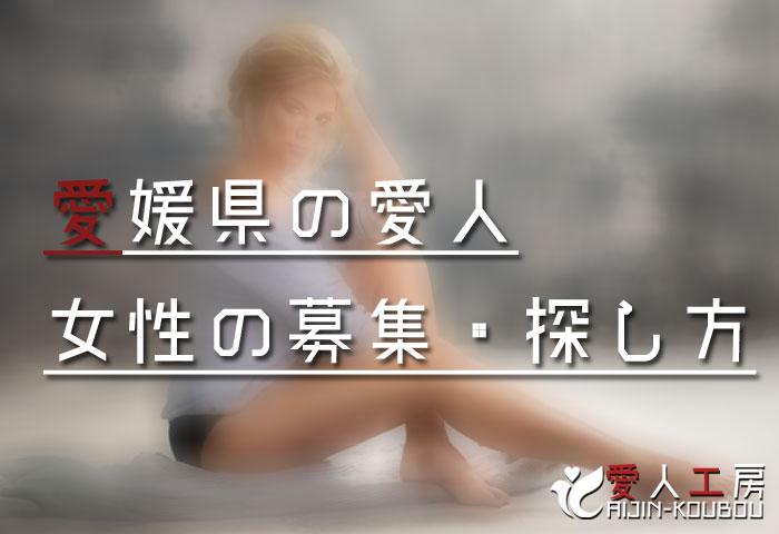 愛媛県の愛人女性の募集・探し方