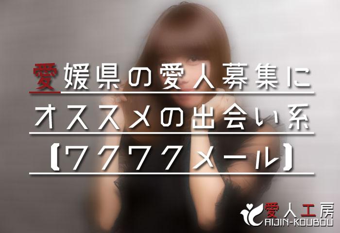 愛媛県の愛人募集にオススメの出会い系サイト【ワクワクメール】