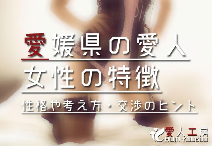愛媛県の愛人女性の特徴(性格や考え方・交渉のヒントなど)