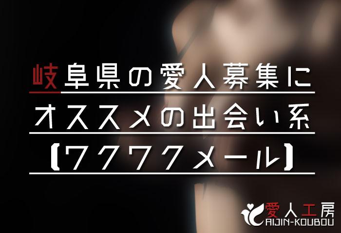 岐阜県の愛人募集にオススメの出会い系サイト【ワクワクメール】