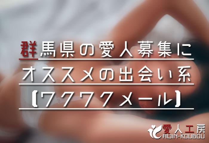 群馬県の愛人募集にオススメの出会い系サイト【ワクワクメール】