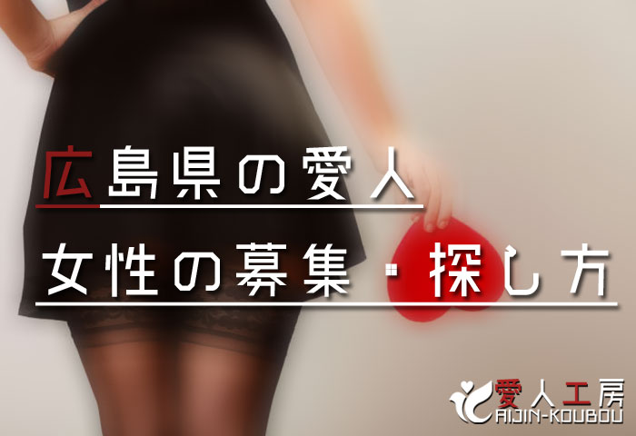 広島県の愛人女性の募集・探し方