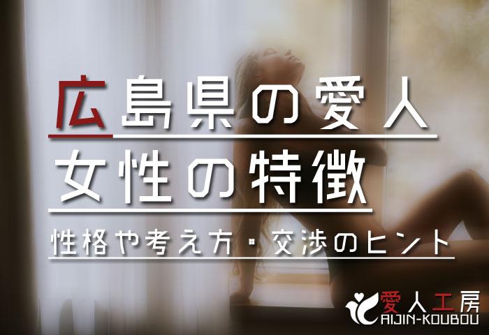 広島県の愛人女性の特徴(性格や考え方・交渉のヒントなど)