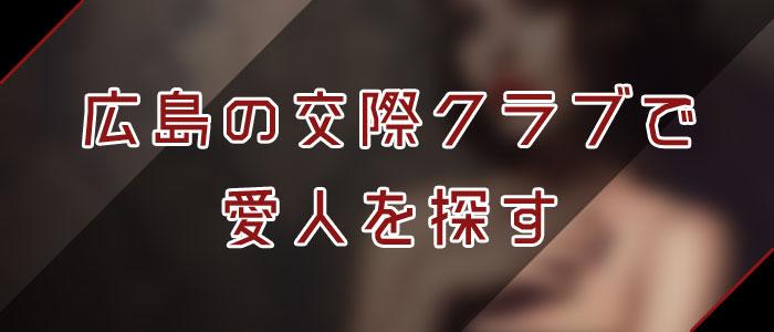 交際クラブで広島愛人を探す