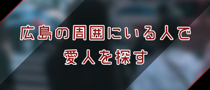 広島愛人を周囲にいる人で探す