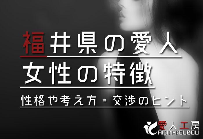 福井県の愛人女性の特徴(性格や考え方・交渉のヒントなど)