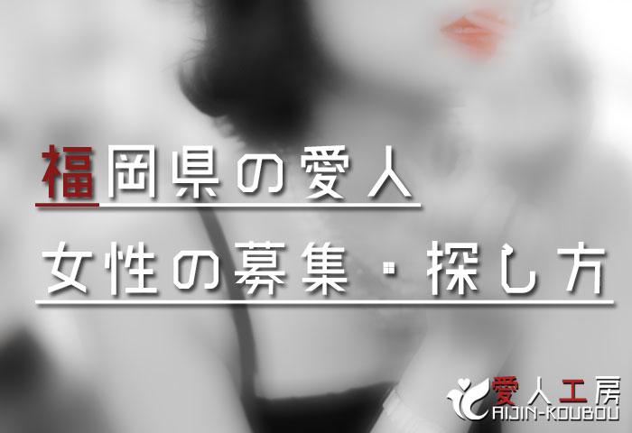 福岡県の愛人女性の募集・探し方