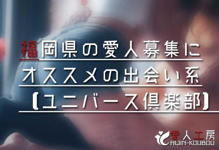 福岡県の愛人募集にオススメの交際クラブ【ユニバース倶楽部】