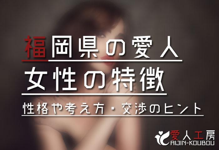 福岡県の愛人女性の特徴(性格や考え方・交渉のヒントなど)