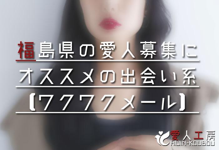 福島県の愛人募集にオススメの出会い系サイト【ワクワクメール】
