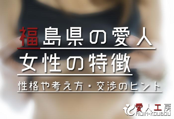福島県の愛人女性の特徴(性格や考え方・交渉のヒントなど)