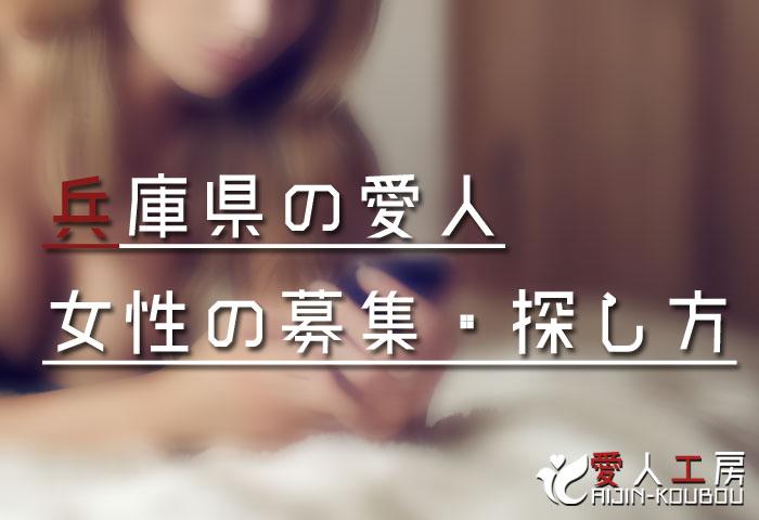 兵庫県の愛人女性の募集・探し方