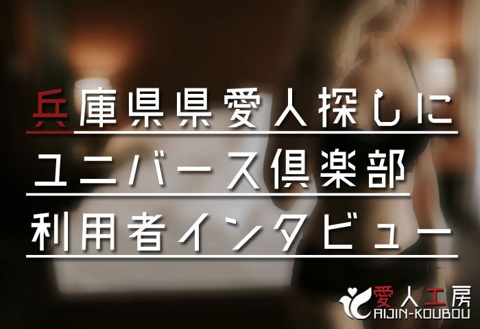 兵庫県愛人探しにユニバース倶楽部を利用した方のインタビュー