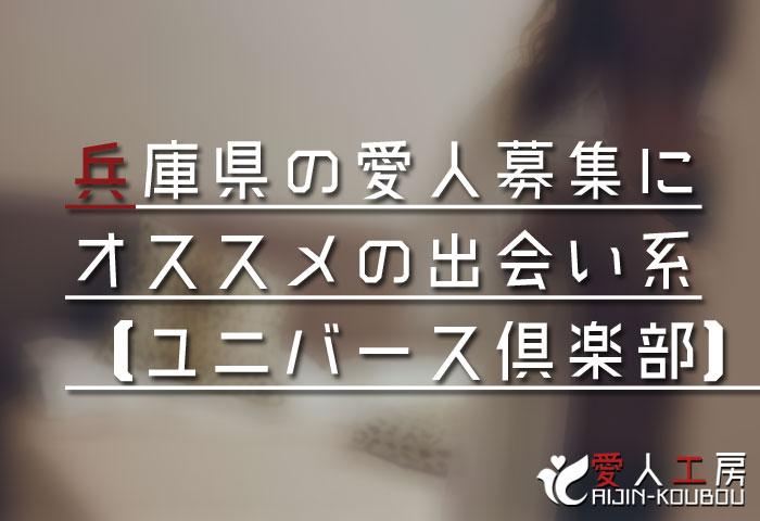 兵庫県の愛人募集にオススメの交際クラブ【ユニバース倶楽部】
